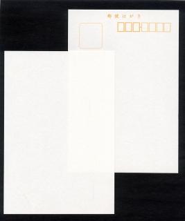 楮(こうぞ)紙 はがき 白 郵便番号枠あり